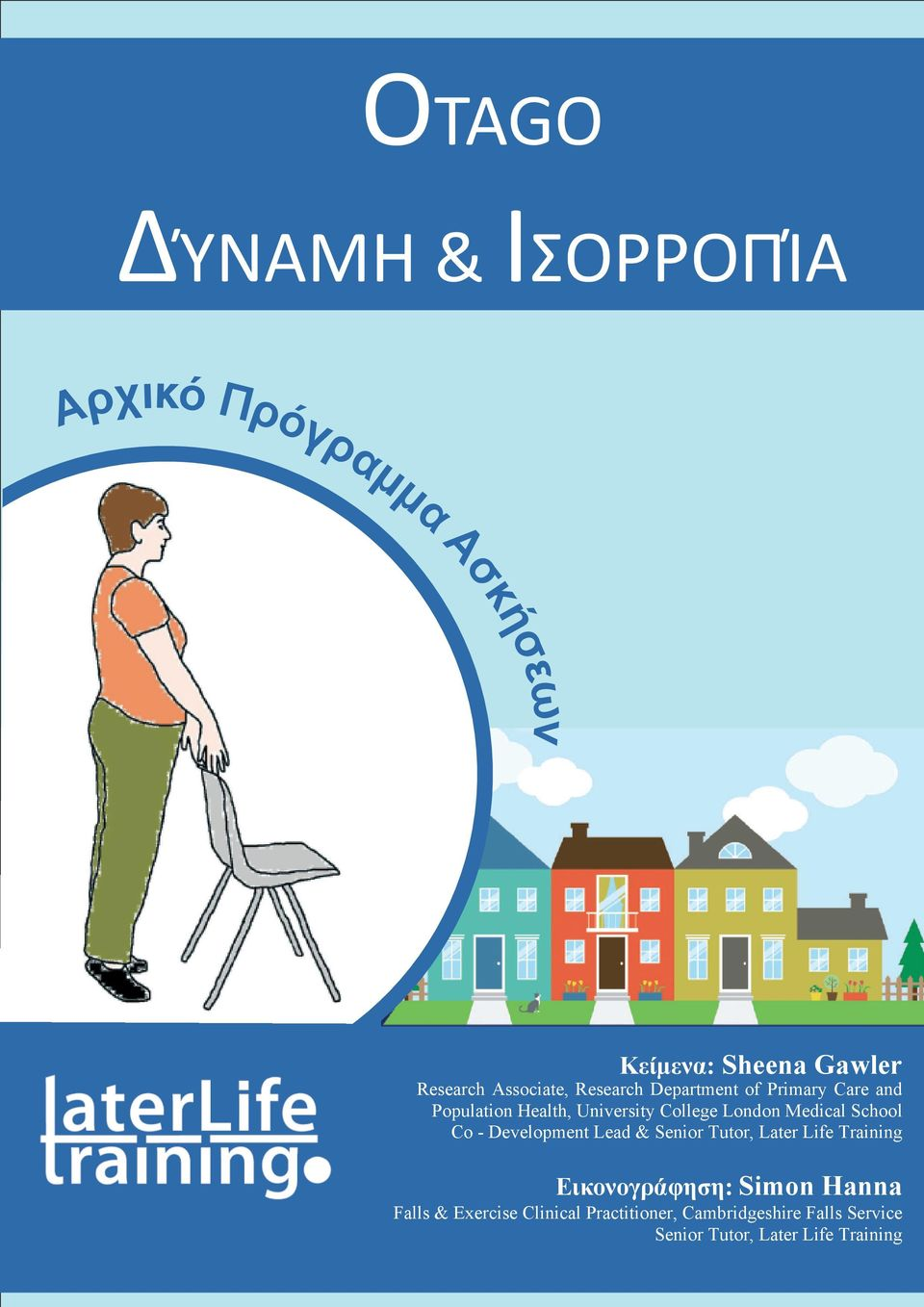 School Co - Development Lead & Senior Tutor, Later Life Training Εικονογράφηση: Simon Hanna