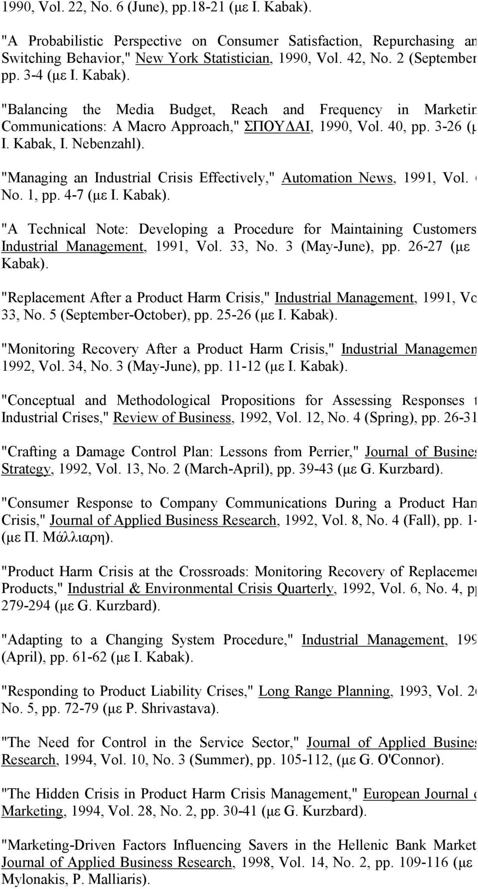 """Managing an Industrial Crisis Effectively,"" Automation News, 1991, Vol. 6, Νο. 1, pp. 4-7 (µε Ι. Kabak)."