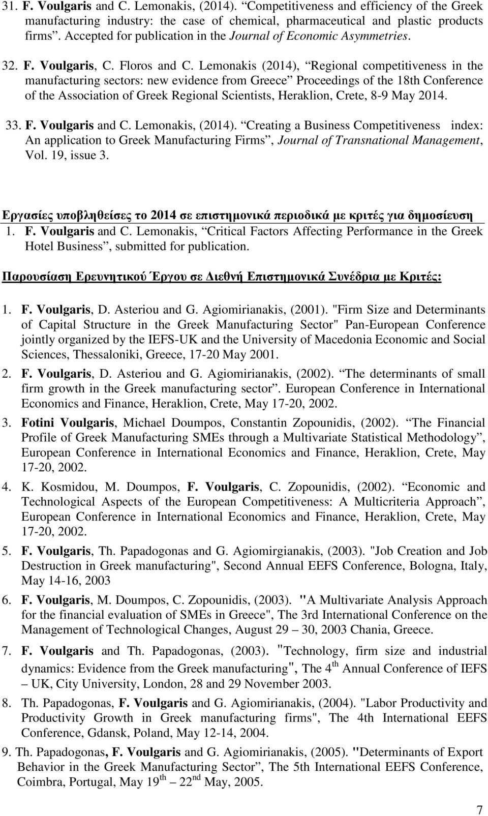 Lemonakis (2014), Regional competitiveness in the manufacturing sectors: new evidence from Greece Proceedings of the 18th Conference of the Association of Greek Regional Scientists, Heraklion, Crete,