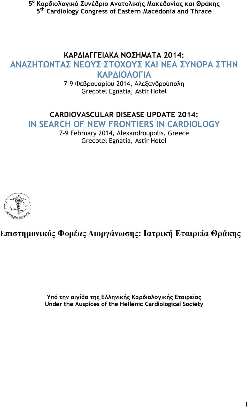 UPDATE 2014: ΙΝ SEARCH OF NEW FRONTIERS IN CARDIOLOGY 7-9 February 2014, Alexandroupolis, Greece Grecotel Egnatia, Astir Hotel Επιστημονικός Φορέας