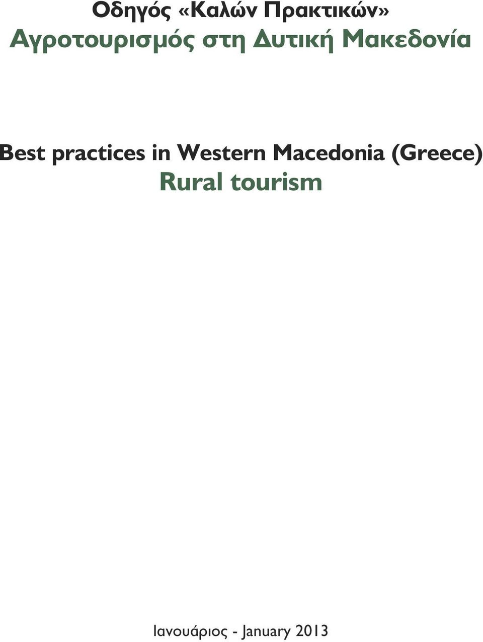 Best practices in Western Macedonia