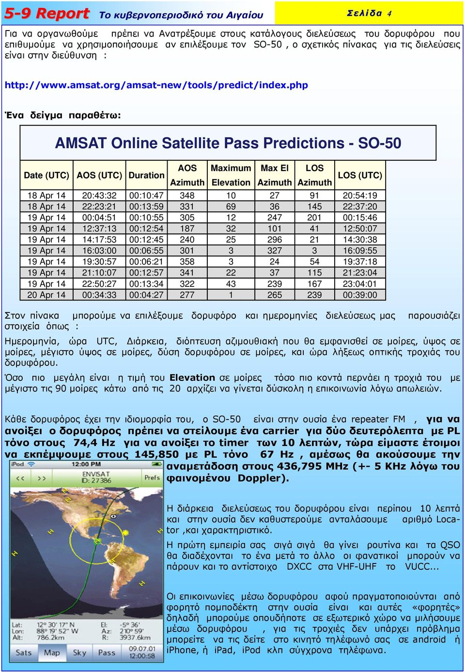 php Ένα δείγµα παραθέτω: AMSAT Online Satellite Pass Predictions - SO-50 Date (UTC) AOS (UTC) Duration AOS Azimuth Maximum Elevation Max El Azimuth LOS LOS (UTC) Azimuth 18 Apr 14 20:43:32 00:10:47