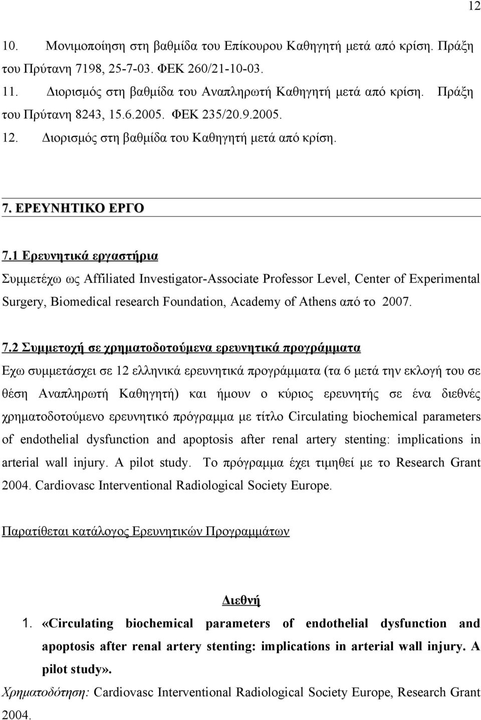 1 Ερευνητικά εργαστήρια Συμμετέχω ως Affiliated Investigator-Associate Professor Level, Center of Experimental Surgery, Biomedical research Foundation, Academy of Athens από το 2007. 7.