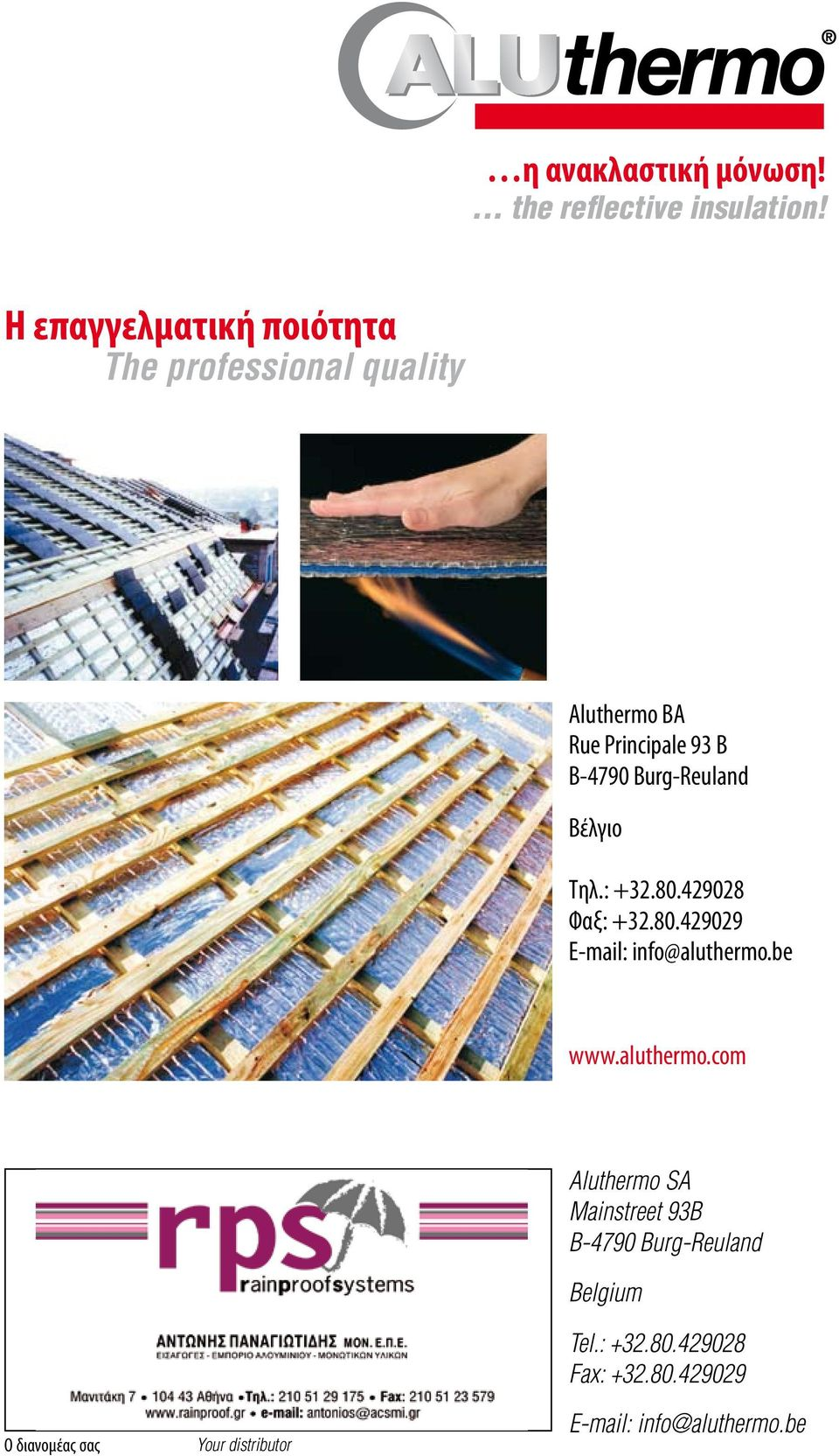 Burg-Reuland Βέλγιο Τηλ.: +32.80.429028 Φαξ: +32.80.429029 E-mail: info@aluthermo.