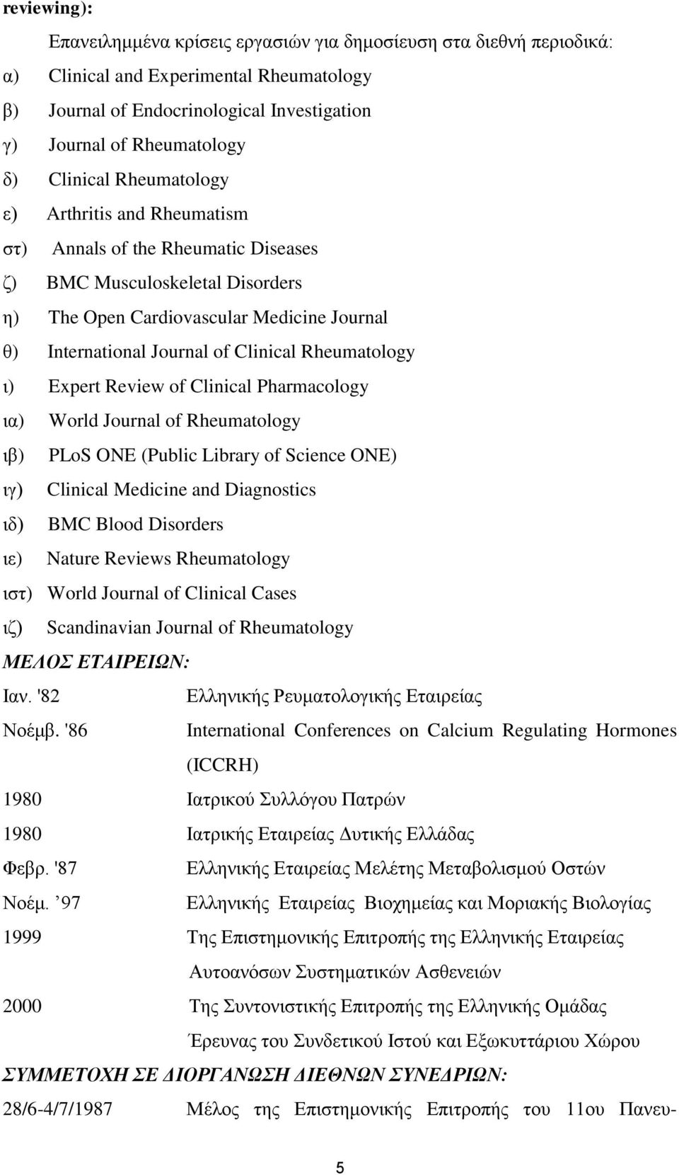 Clinical Rheumatology ι) Expert Review of Clinical Pharmacology ια) World Journal of Rheumatology ιβ) PLoS ONE (Public Library of Science ONE) ιγ) Clinical Medicine and Diagnostics ιδ) BMC Blood