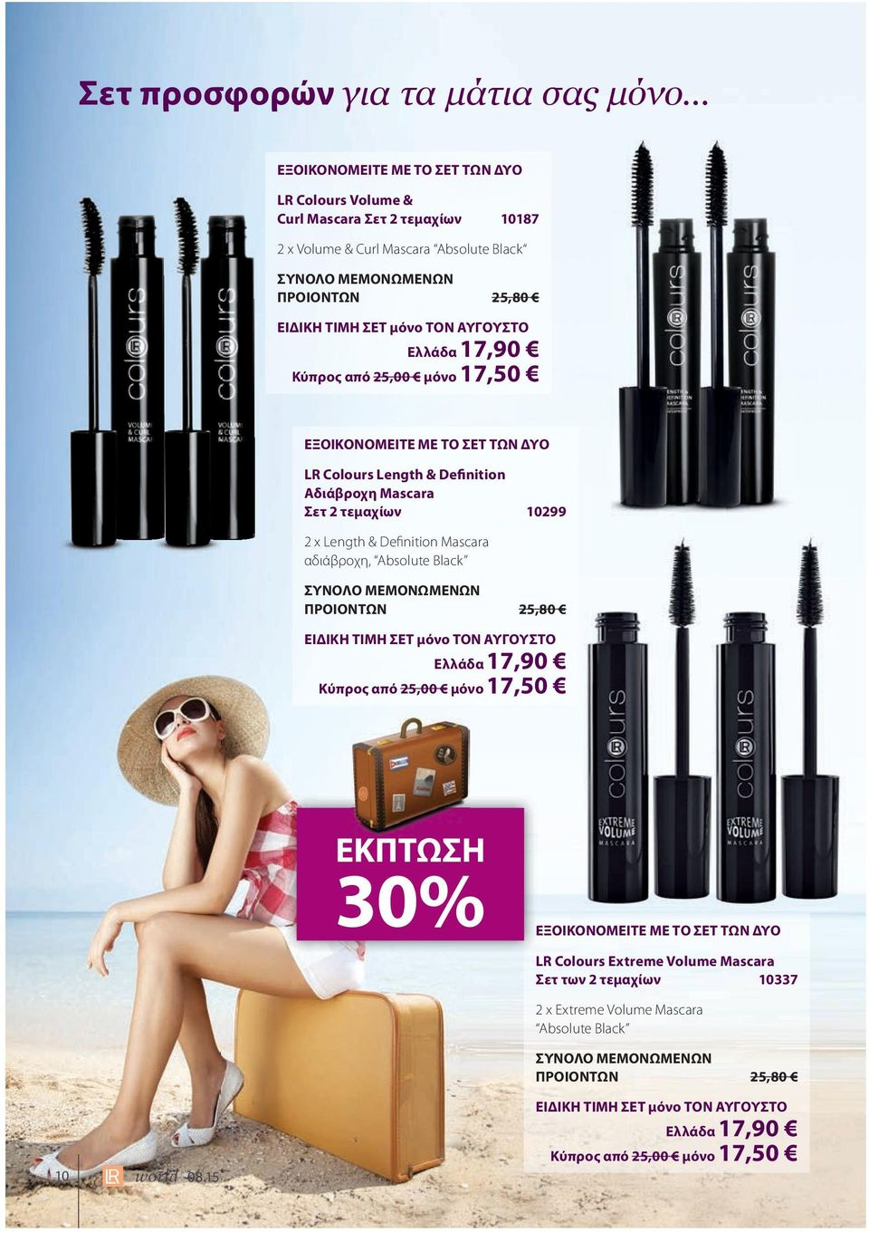 Length & Definition Mascara αδιάβροχη, Absolute Black ΠΡΟΙΟΝΤΩΝ 25,80 Ελλάδα 17,90 Κύπρος από 25,00 μόνο 17,50 ΤΩΝ ΔΥΟ LR Colours Extreme