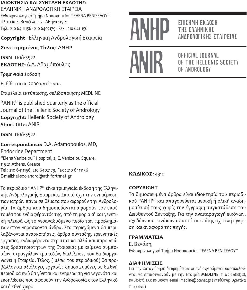 Επιμέλεια εκτύπωσης, σελιδοποίηση: MEDLINE ANIR is published quarterly as the official Journal of the Hellenic Society of Andrology Copyright: Hellenic Society of Andrology Short title: ANIR ISSN