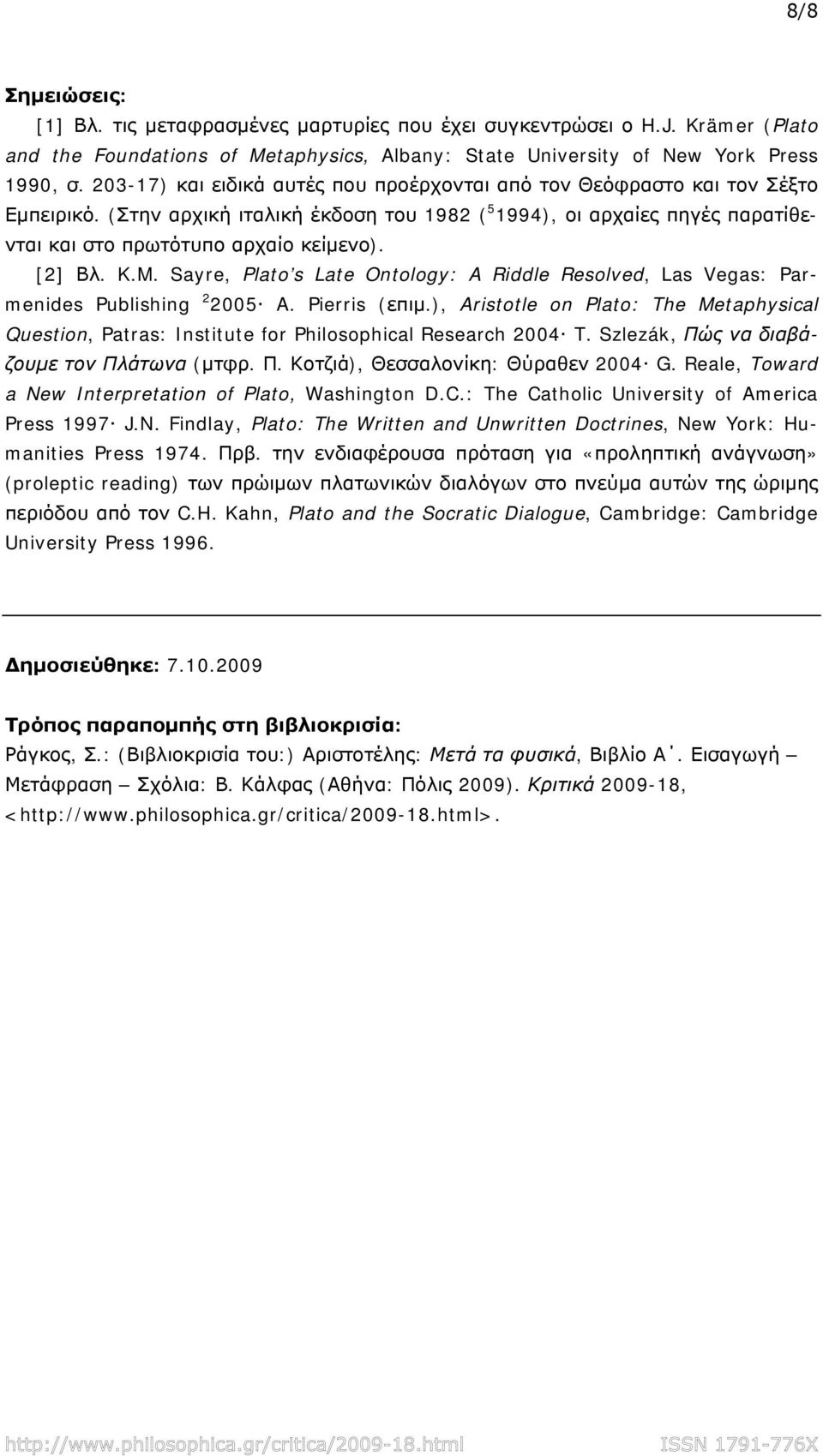 [2] Βλ. K.M. Sayre, Plato s Late Ontology: A Riddle Resolved, Las Vegas: Parmenides Publishing 2 2005 A. Pierris (επιμ.
