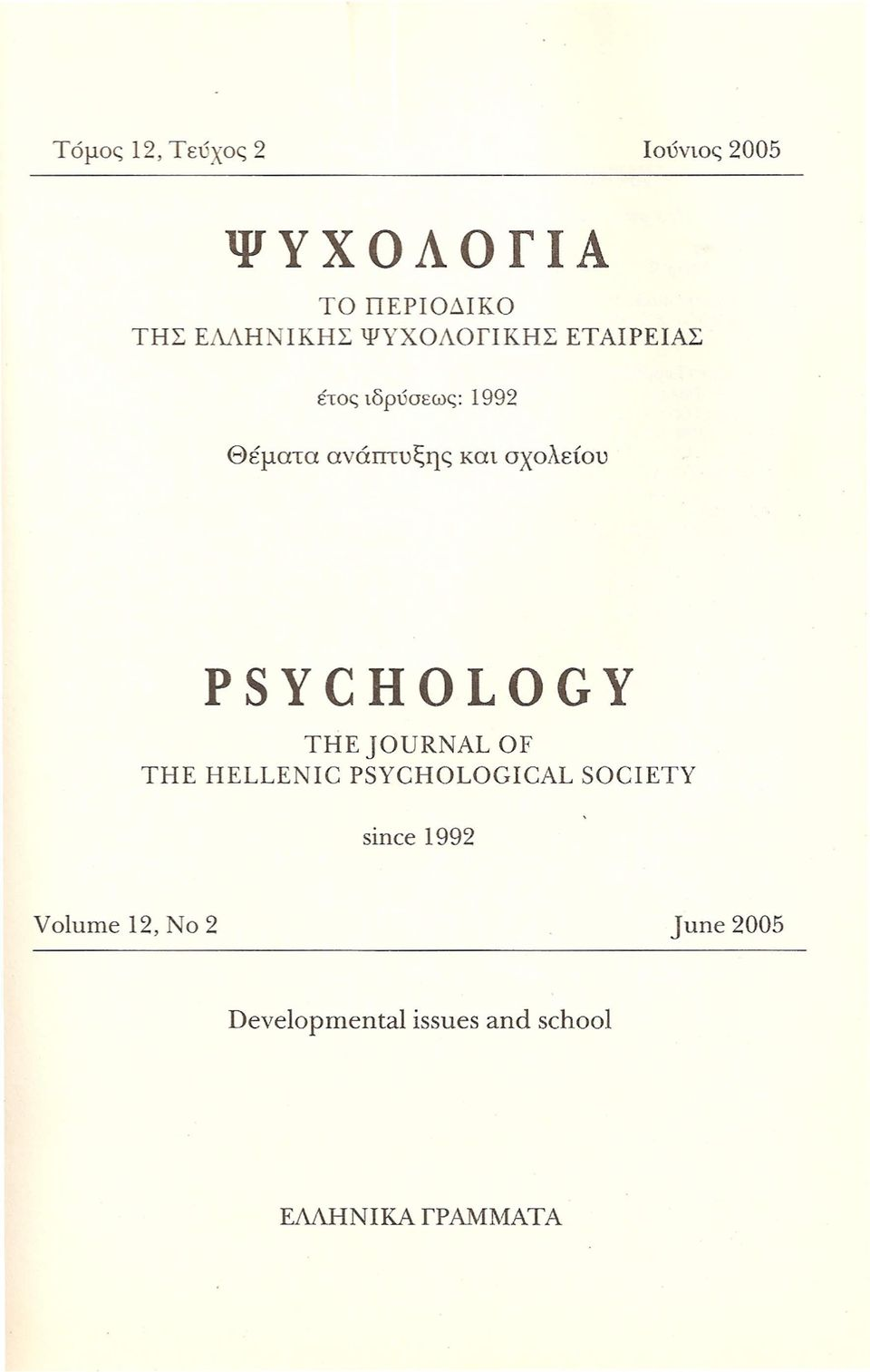 PSYCHOLOGY ΤΗΕ JOURNAL OF ΤΗΕ HELLENIC PSYCHOLOGICAL SOCIETY since 1992