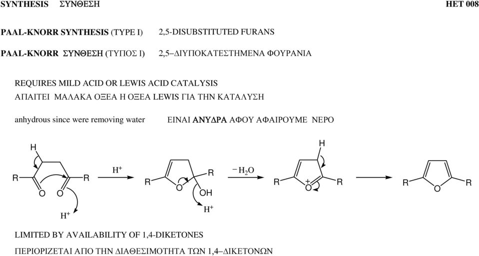 LEWI ΓΙΑ ΤΗΝ ΚΑΤΑΛΥΣΗ anhydrous since were removing water ΕΙΝΑΙ ΑΝΥΔΡΑ ΑΦΟΥ ΑΦΑΙΡΟΥΜΕ