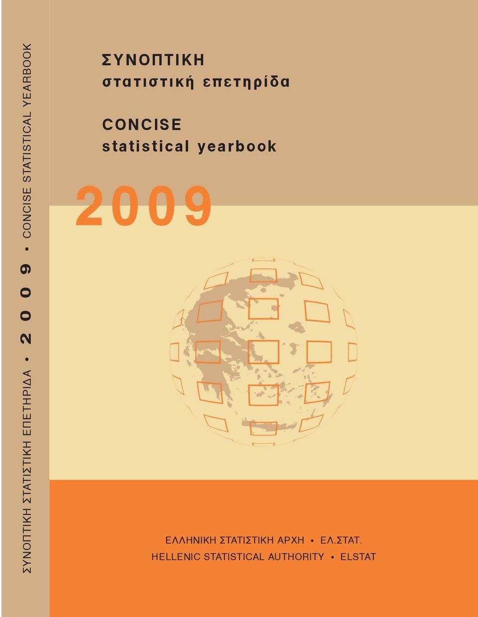 CONCISE statistical yearbook 2 0 0 9 EΛΛΗNIKH