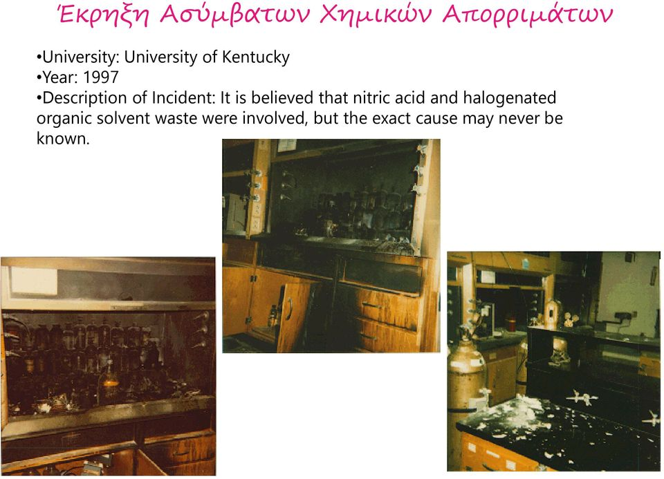 Incident: It is believed that nitric acid and halogenated