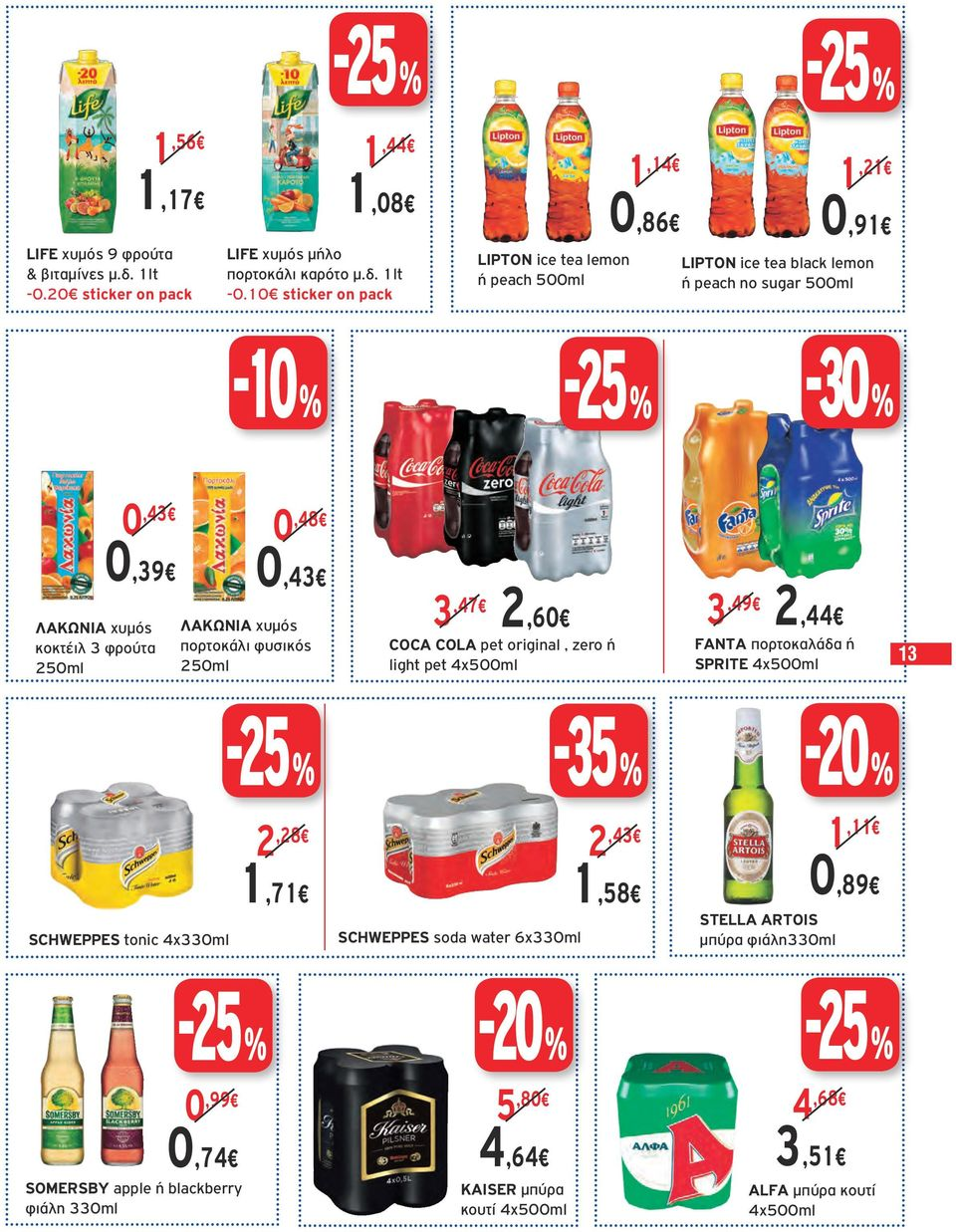 10 sticker on pack LIPTON ice tea lemon ή peach 500ml 1,14 1,21 0,86 0,91 LIPTON ice tea black lemon ή peach no sugar 500ml -10 % -25 % ΛΑΚΩΝΙΑ χυμός κοκτέιλ 3 φρούτα 250ml 0,43 0,48