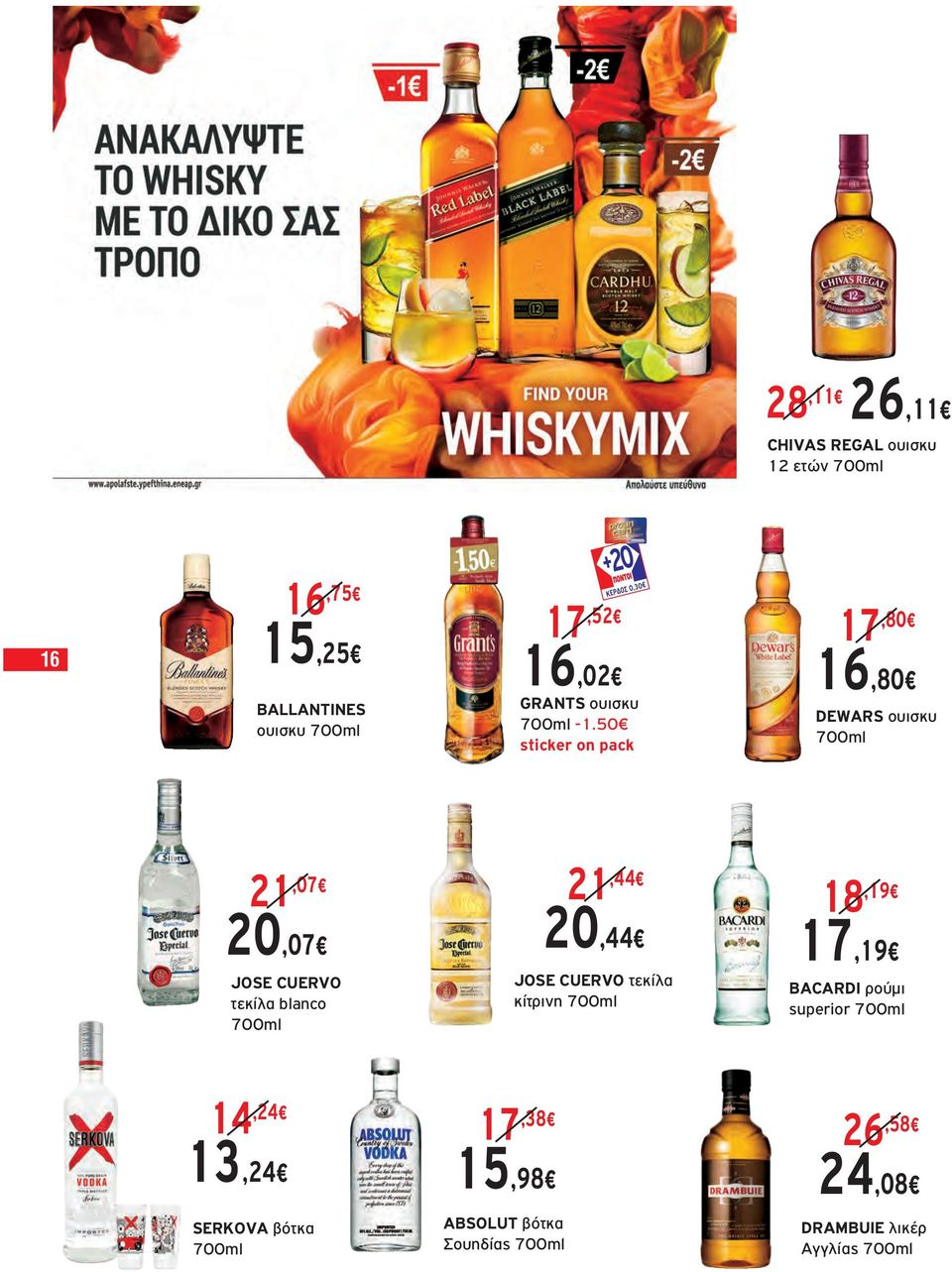 50 sticker on pack DEWARS ουισκυ 700ml 21,07 20,07 JOSE CUERVO τεκίλα blanco 700ml 21,44 20,44 JOSE CUERVO