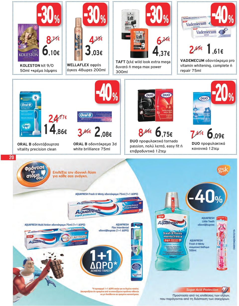 -40 % 20 24,77 14,86 ORAL B οδοντόβουρτσα vitality precision clean 3,46 2,08 ORAL B οδοντόκρεμα 3d white brilliance 75ml