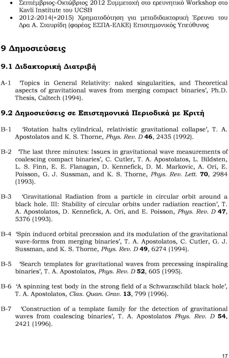 1 Διδακτορική Διατριβή Α-1 Topics in General Relativity: naked singularities, and Theoretical aspects of gravitational waves from merging compact binaries, Ph.D. Thesis, Caltech (1994). 9.