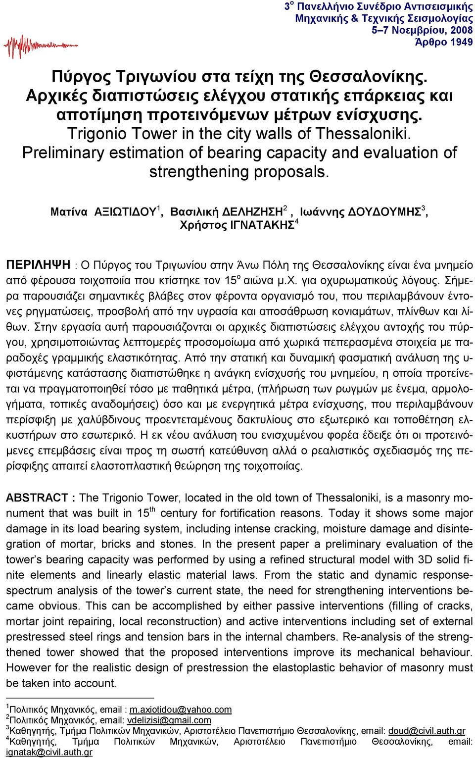 Preliminary estimation of bearing capacity and evaluation of strengthening proposals.