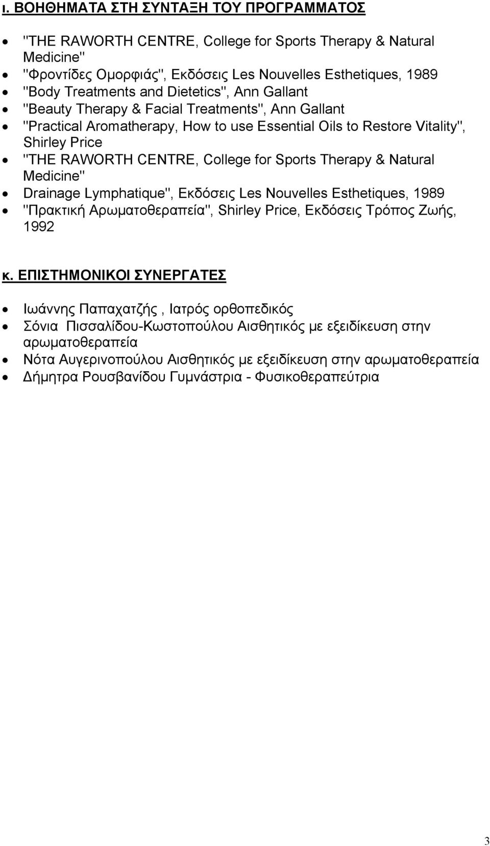 "Sports Therapy & Natural Medicine"" Drainage Lymphatique"", Εκδόσεις Les Nouvelles Esthetiques, 1989 ""Πρακτική Αρωματοθεραπεία"", Shirley Price, Εκδόσεις Τρόπος Ζωής, 1992 κ."