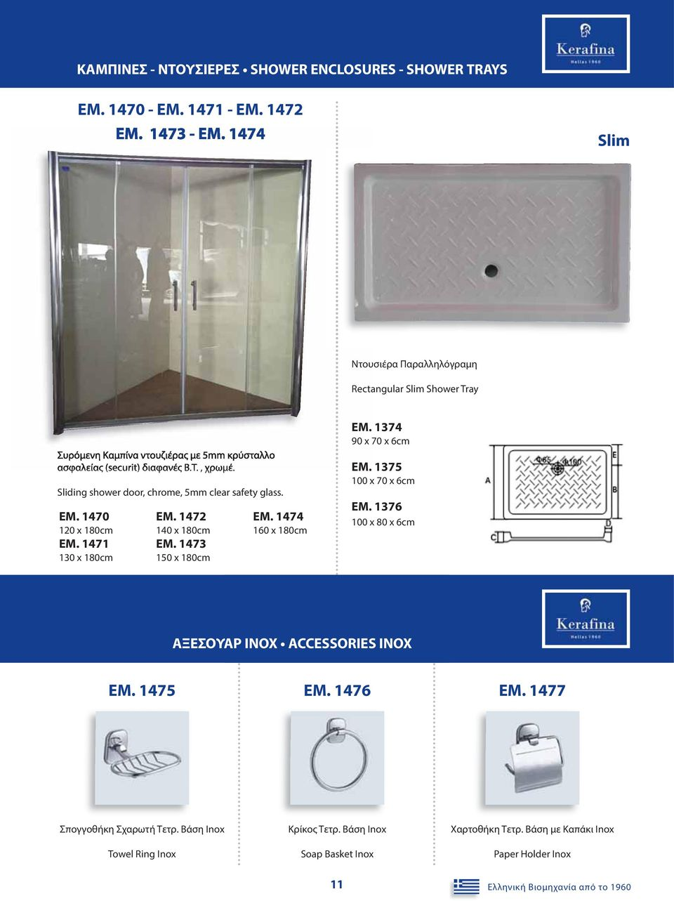 Sliding shower door, chrome, 5mm clear safety glass. EM. 1470 120 x 180cm EM. 1471 130 x 180cm EM. 1472 140 x 180cm EM. 1473 150 x 180cm EM. 1474 160 x 180cm EM.