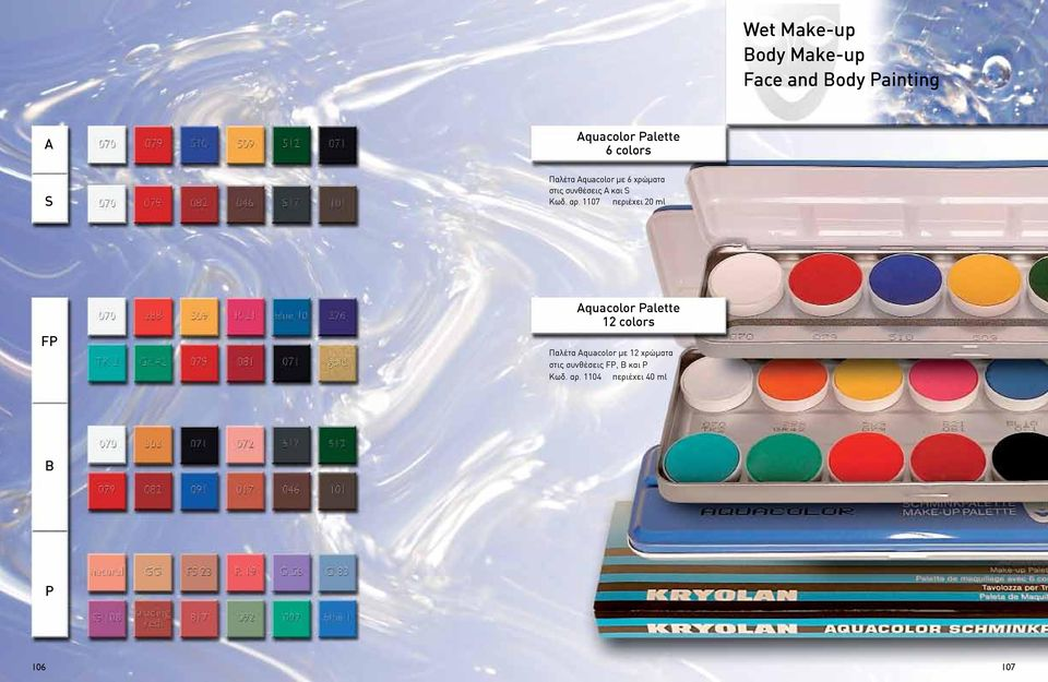 1107 περιέχει 20 ml FP Aquacolor Palette 12 colors Παλέτα Aquacolor με
