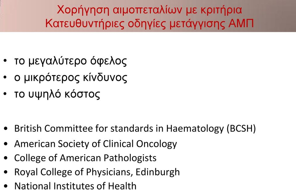 standards in Haematology (BCSH) American Society of Clinical Oncology College of