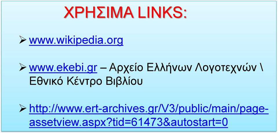 Βιβλίου http://www.ert-archives.