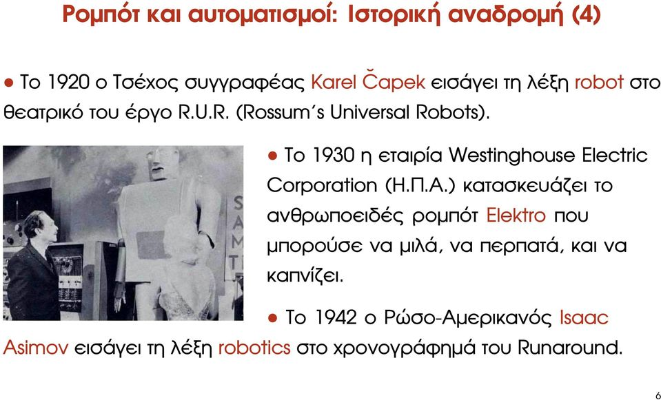 Το 1930 η εταιρία Westinghouse Electric Corporation (Η.Π.Α.