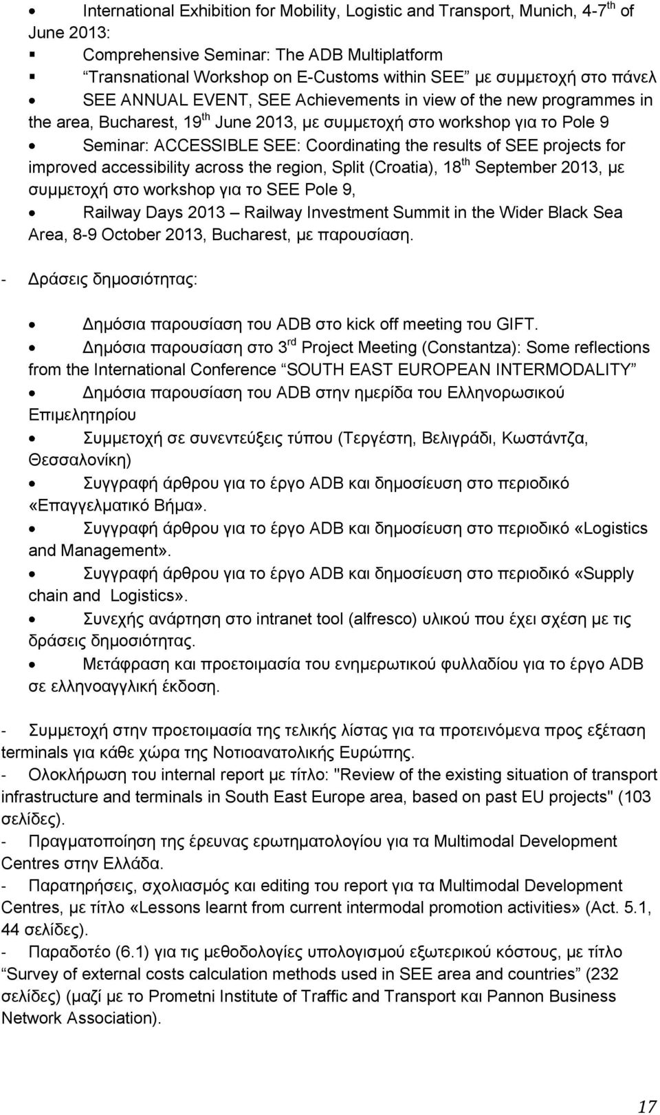 results of SEE projects for improved accessibility across the region, Split (Croatia), 18 th September 2013, κε ζπκκεηνρή ζην workshop γηα ην SEE Pole 9, Railway Days 2013 Railway Investment Summit