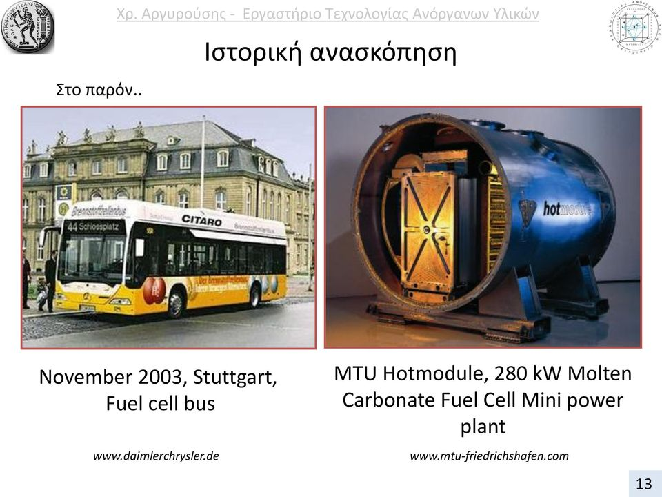ανασκόπηση November 2003, Stuttgart, Fuel cell bus www.