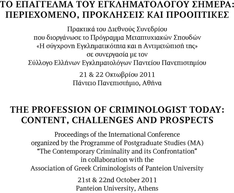 PROFESSION OF CRIMINOLOGIST TODAY: CONTENT, CHALLENGES AND PROSPECTS Proceedings of the International Conference organized by the Programme of Postgraduate Studies (MA) The