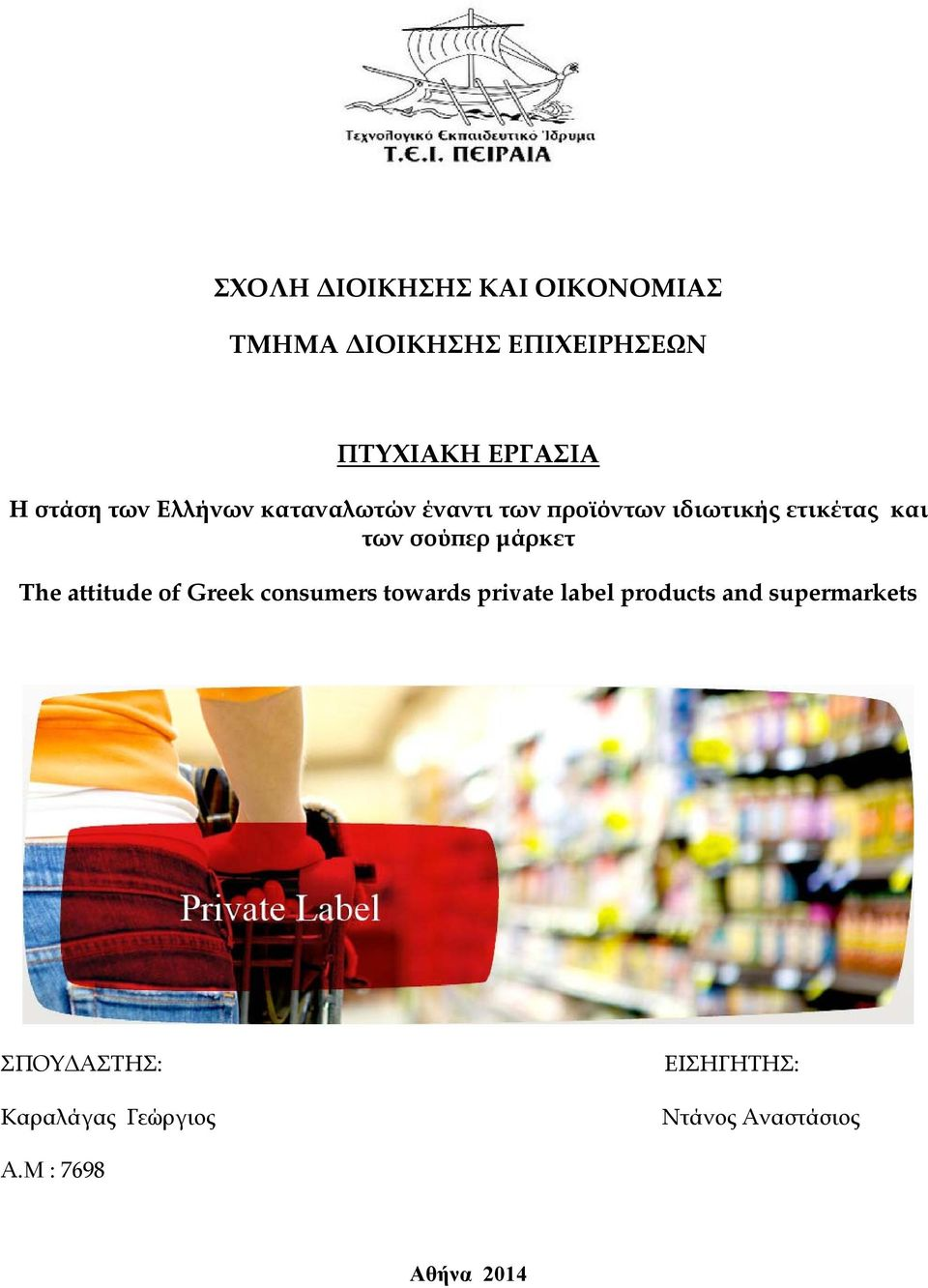 σούπερ μάρκετ The attitude of Greek consumers towards private label products and