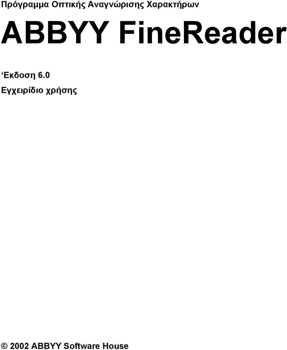 ABBYY FineReader Εκδοση 6.