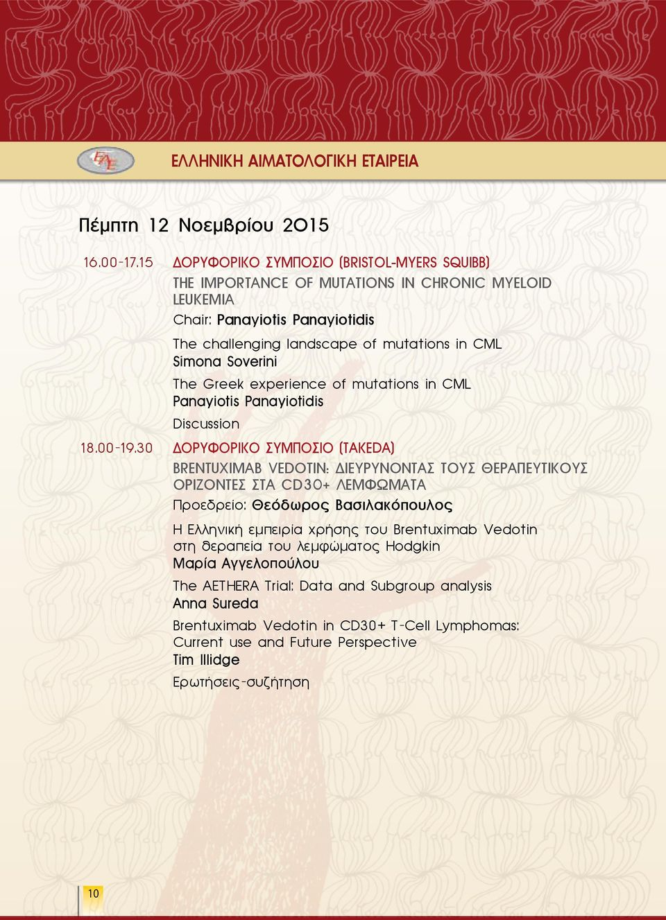 Soverini The Greek experience of mutations in CML Panayiotis Panayiotidis Discussion 18.00-19.