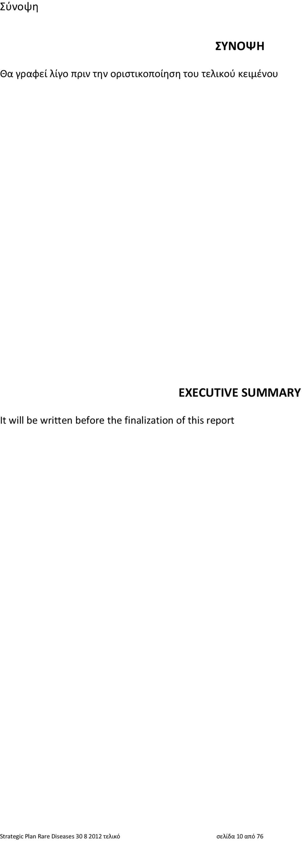 finalization of this report EXECUTIVE SUMMARY