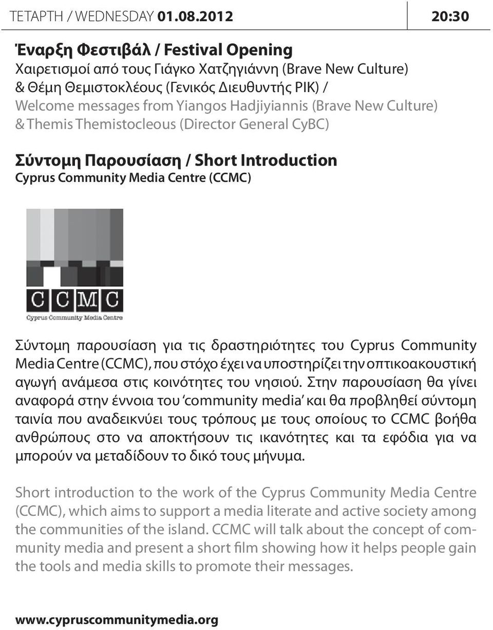 (Brave New Culture) & Themis Themistocleous (Director General CyBC) Σύντομη Παρουσίαση / Short Introduction Cyprus Community Media Centre (CCMC) Σύντομη παρουσίαση για τις δραστηριότητες του Cyprus