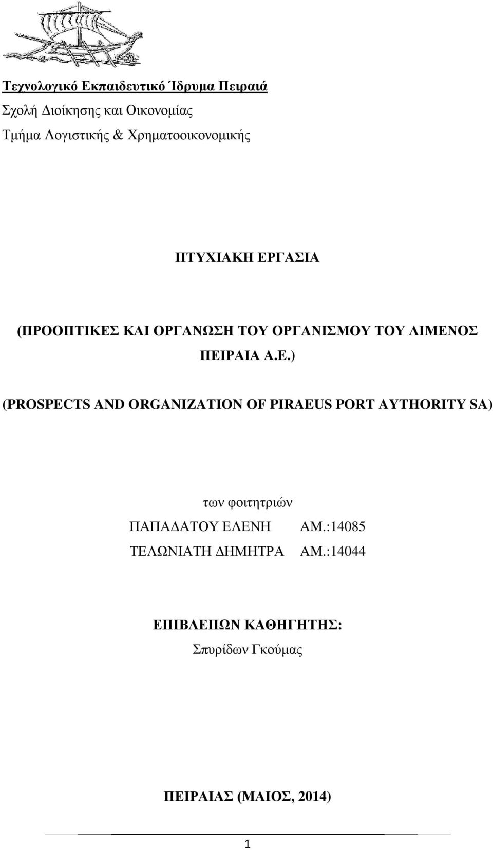 A.E.) (PROSPECTS AND ORGANIZATION OF PIRAEUS PORT AYTHORITY SA) των φοιτητριών ΠΑΠΑΔΑΤΟΥ ΕΛΕΝΗ
