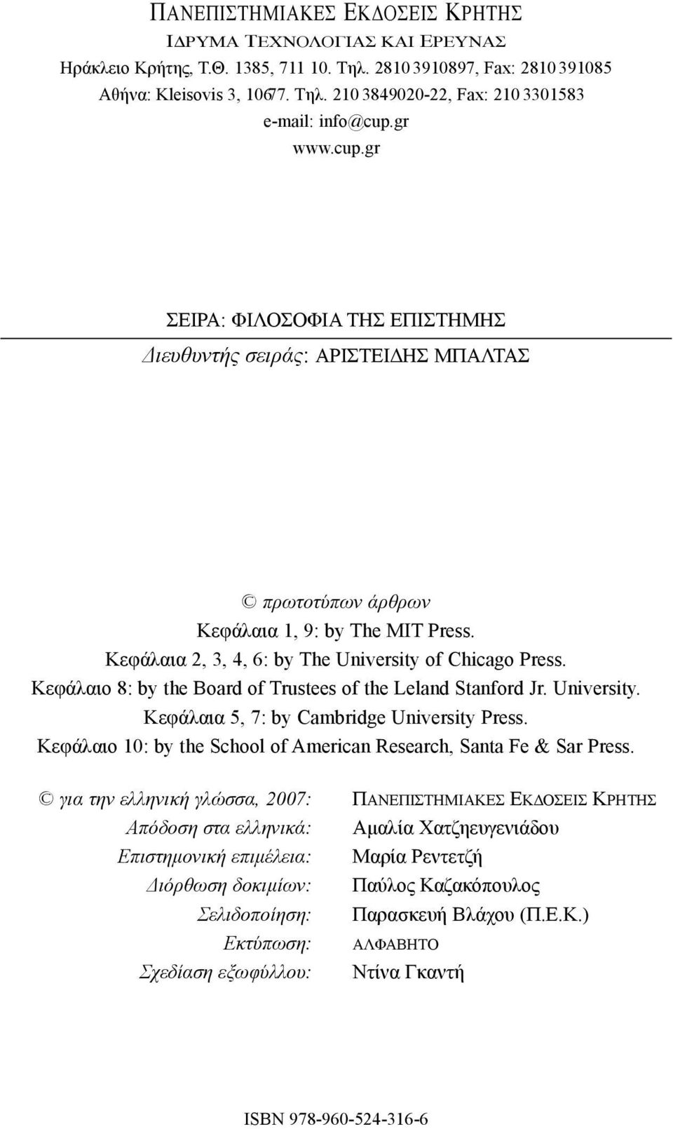 Κεφάλαιο 8: by the Board of Trustees of the Leland Stanford Jr. University. Κεφάλαια 5, 7: by Cambridge University Press. Κεφάλαιο 10: by the School of American Research, Santa Fe & Sar Press.