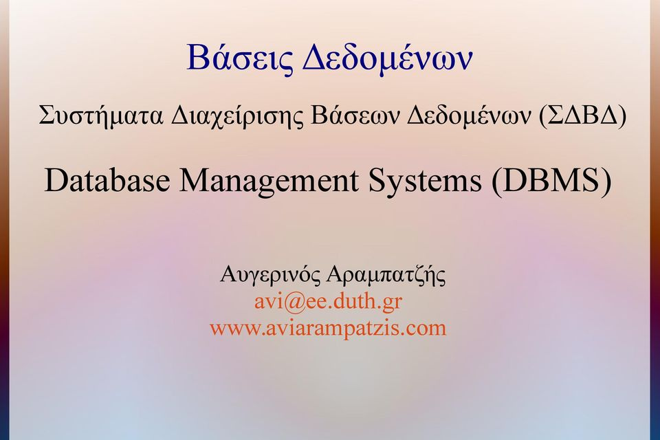 Management Systems (DBMS) Αυγερινός