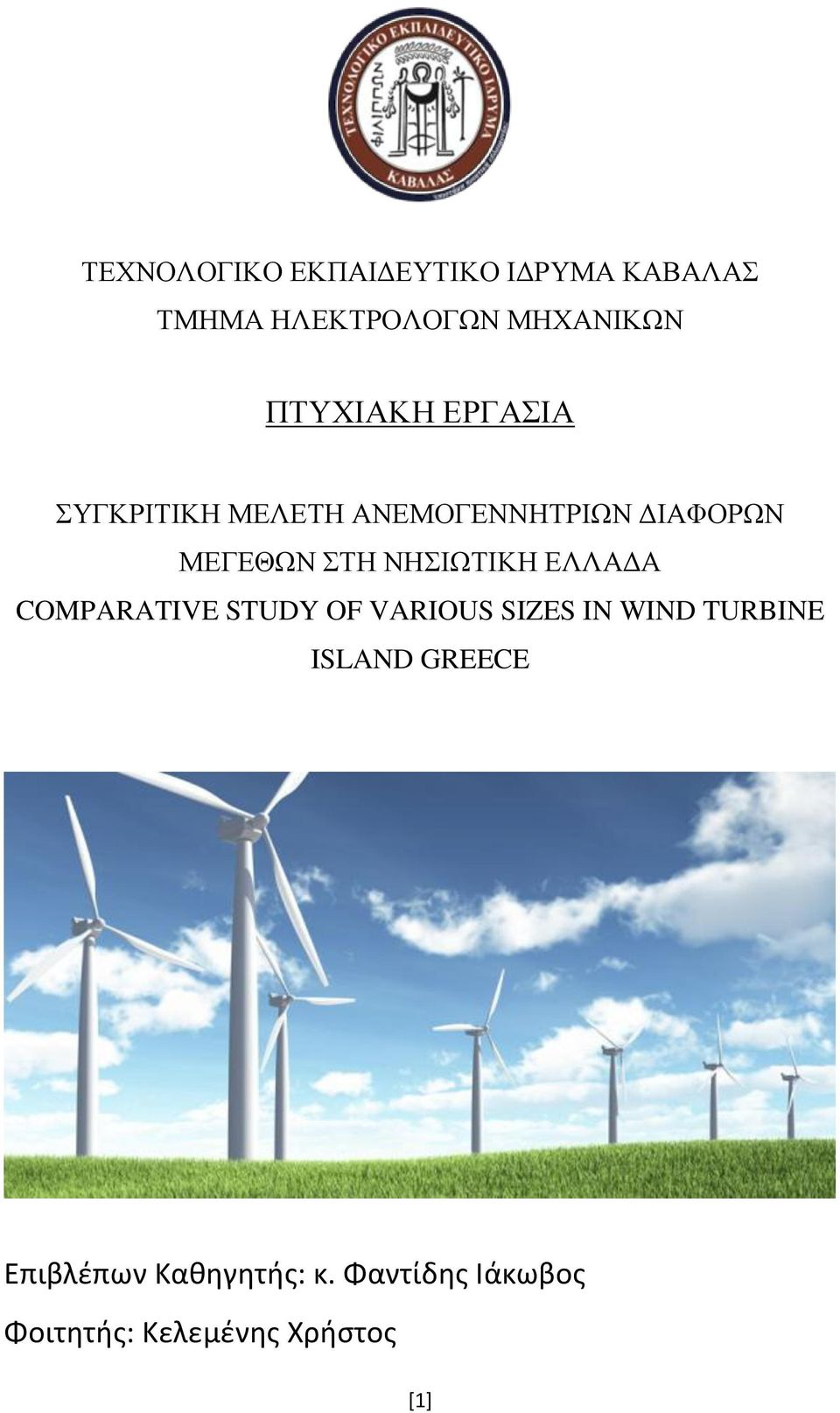 ΝΗΣΙΩΤΙΚΗ ΕΛΛΑΔΑ COMPARATIVE STUDY OF VARIOUS SIZES IN WIND TURBINE