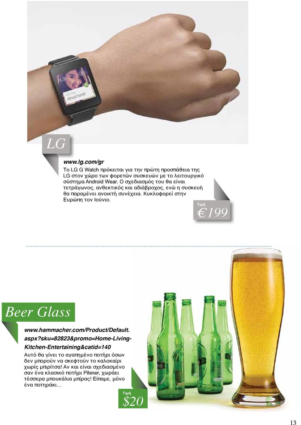 Τιμή 199 Beer Glass www.hammacher.com/product/default. aspx?