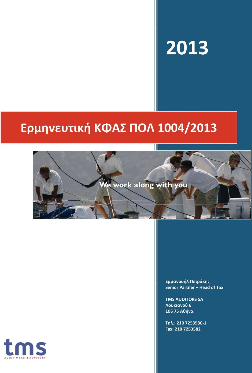 of Tax TMS AUDITORS SA Λουκιανού 6 106