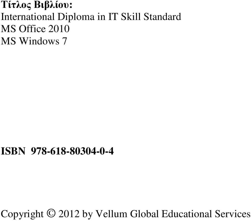 Windows 7 ISBN 978-618-80304-0-4