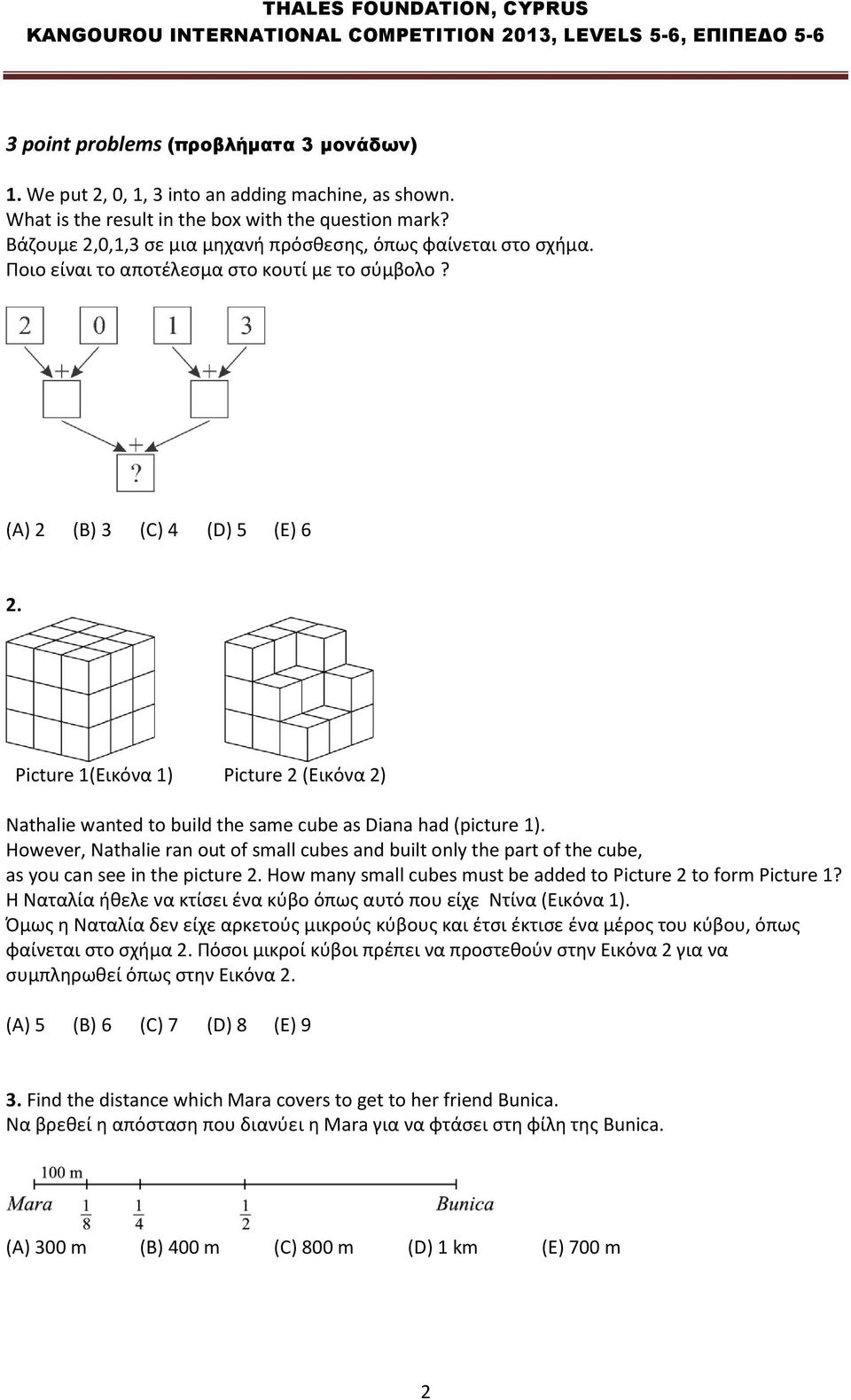 Picture 1(Εικόνα 1) Picture 2 (Εικόνα 2) Nathalie wanted to build the same cube as Diana had (picture 1).