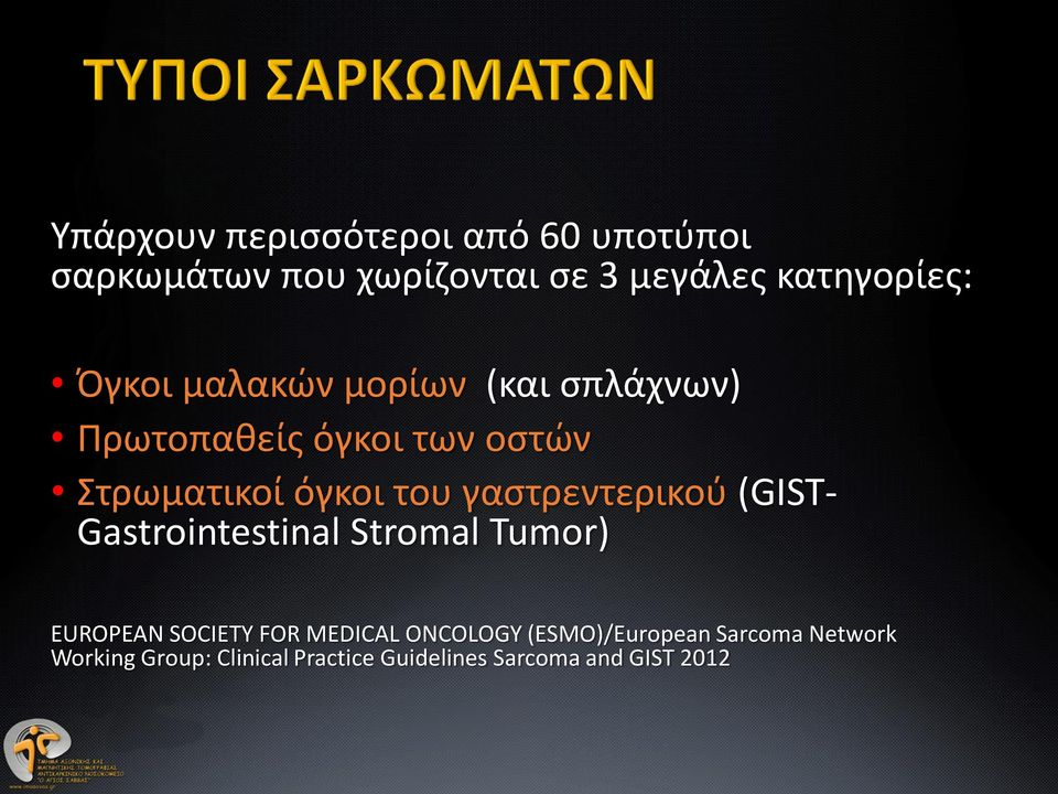 γαστρεντερικού (GIST- Gastrointestinal Stromal Tumor) EUROPEAN SOCIETY FOR MEDICAL