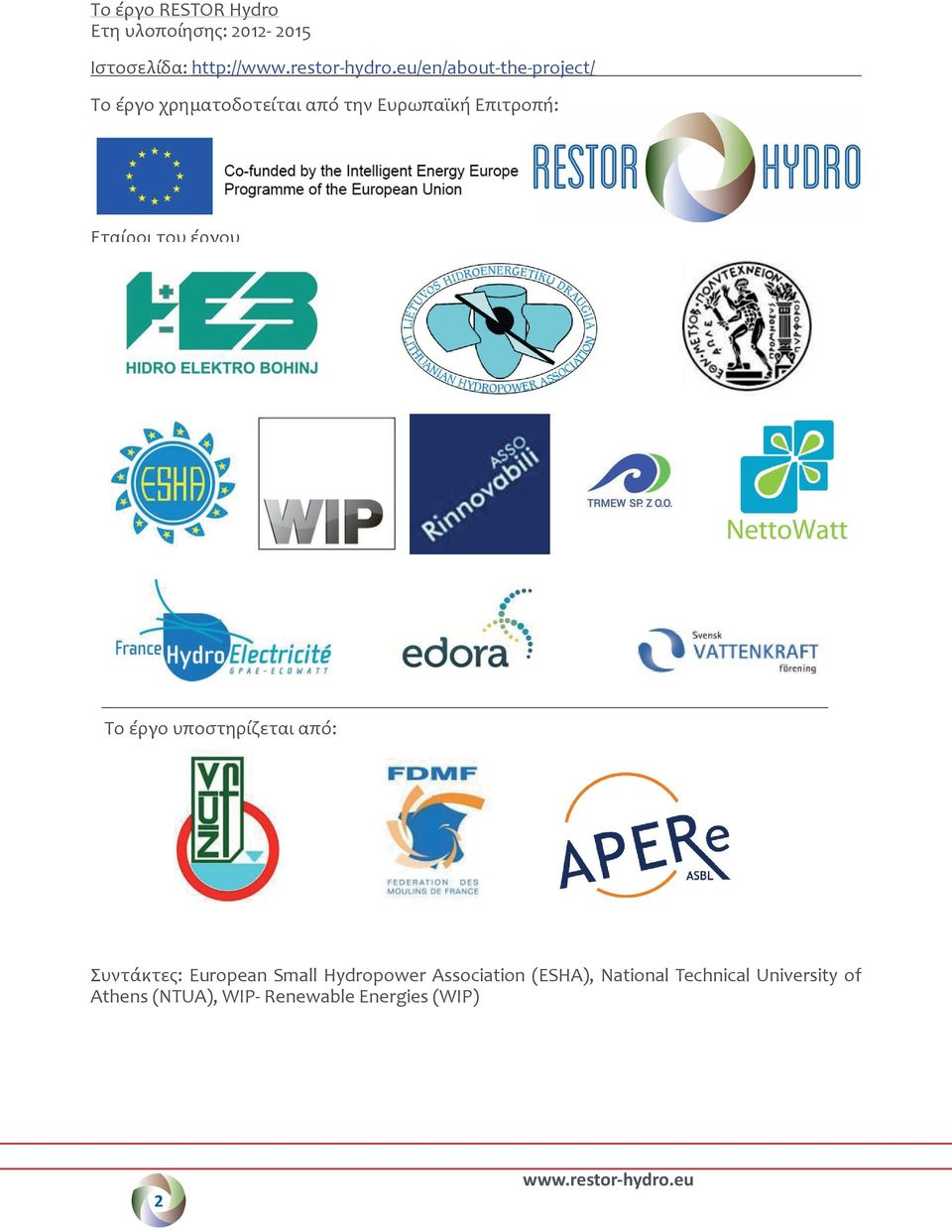 έργου This Το έργο project υποστηρίζεται is also supported από: by: Editors: European Small Hydropower Association (ESHA), National Technical University Συντάκτες: