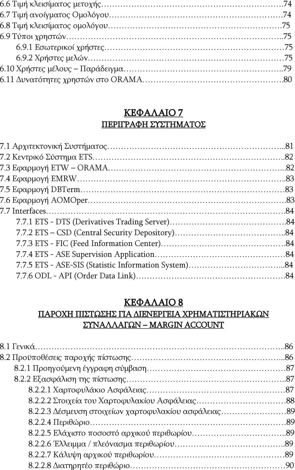 .83 7.5 Εφαρμογή DBTerm 83 7.6 Εφαρμογή AOMOper.83 7.7 Interfaces.84 7.7.1 ETS - DTS (Derivatives Trading Server).84 7.7.2 ETS CSD (Central Security Depository)..84 7.7.3 ETS - FIC (Feed Information Center).