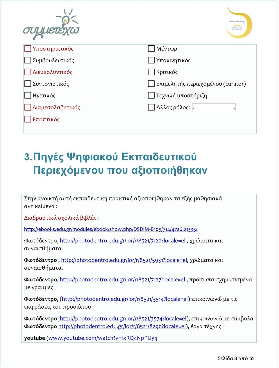gr/modules/ebook/show.php/dsdim-b105/714/4726,21335/ Φωτόδεντρο, http://photodentro.edu.gr/lor/r/8521/7120?locale=el, χρώματα και συναισθήματα Φωτόδεντρο, http://photodentro.edu.gr/lor/r/8521/5931?
