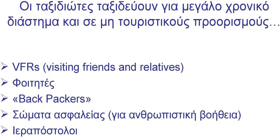 (visiting friends and relatives) Φοιτητές «Back