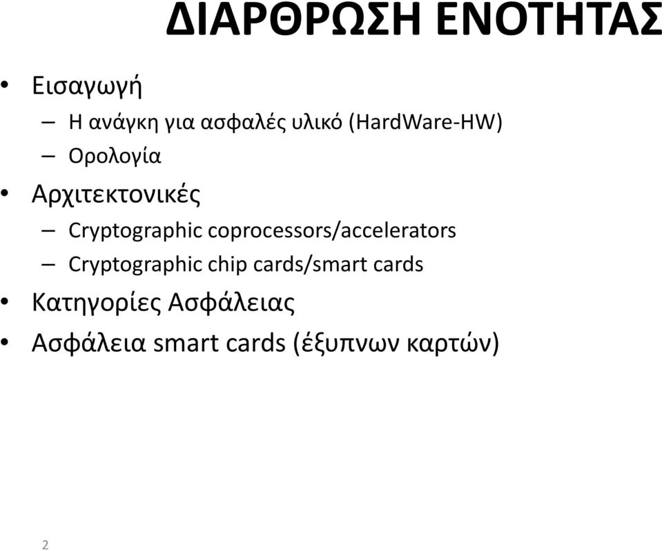 coprocessors/accelerators Cryptographic chip cards/smart