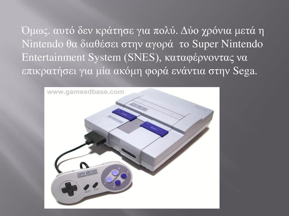 αγορά το Super Nintendo Entertainment System